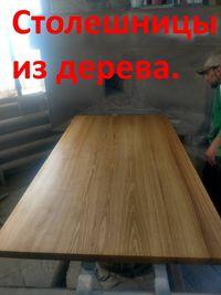 Деревянная столешница. Столешницы из дерева. Столешницы в стиле LOFT