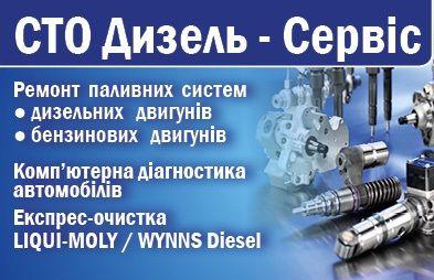 ремонт дизельных авто двигателей форсунок ГБЦ ДВС Насов тнвд Головок