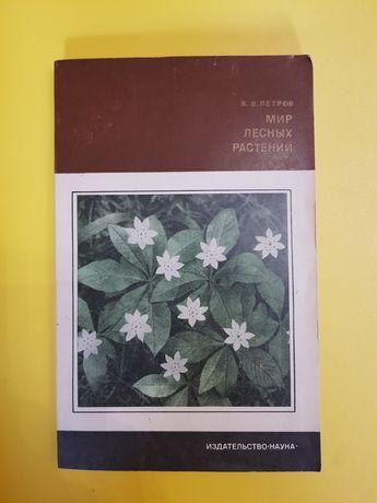 Мир лесных растений (В.В.Петров)
