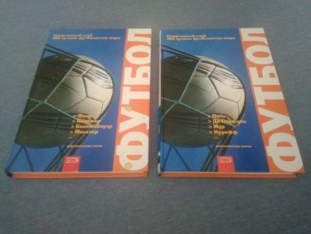Книги о футболе 2 шт.