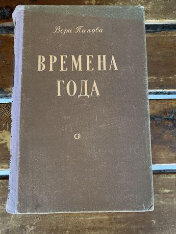 Вера Панова, Времена года, 1956г.