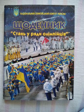 Дневник школьный Щоденник шкільній