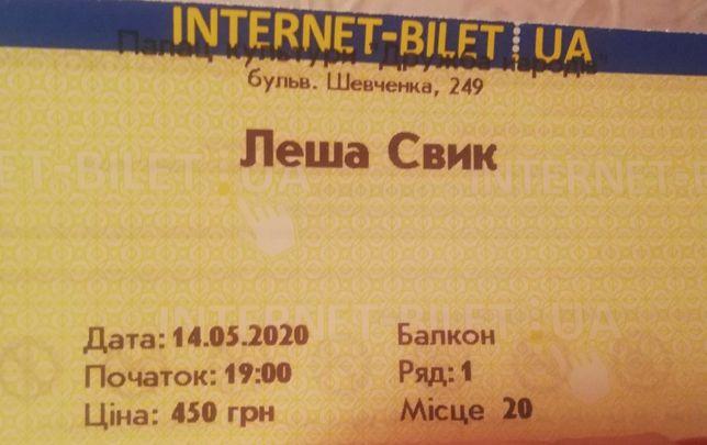 Билет на Лёшу Свика