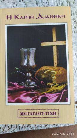 Новий Завіт грецькою