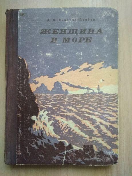 книга «Женщина в море»