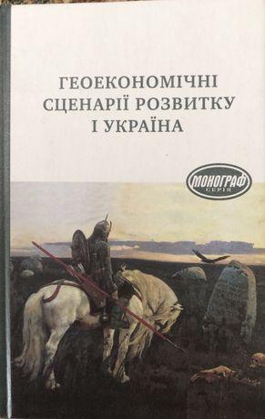 Геоекономічні сценарії розвитку і Україна, Згуровський Пахомов