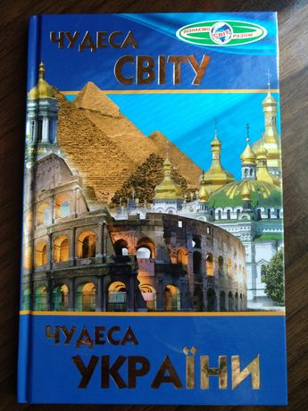 Книга Чудеса світу чудеса України