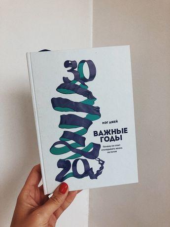 Книга Важные годы - Мэг Джей