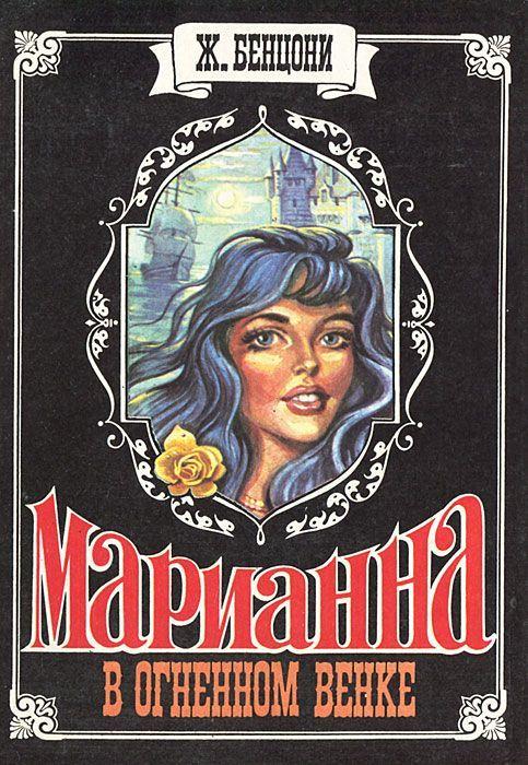 Книга Марианна. В огненном венке Киев - изображение 1