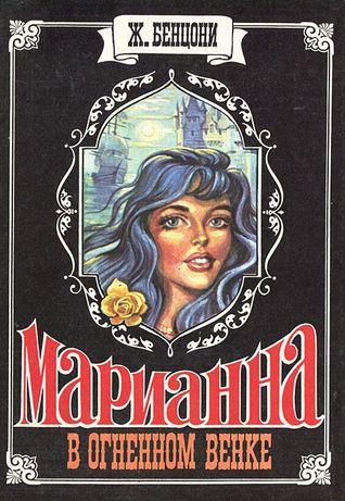 Книга Марианна. В огненном венке