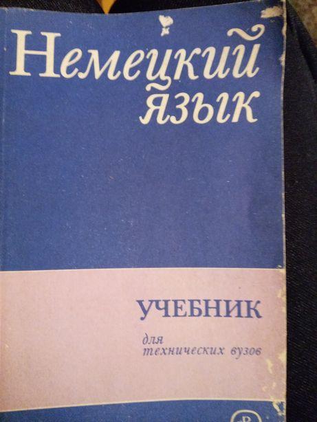 Продам учебник немецкого языка для технических вузов.