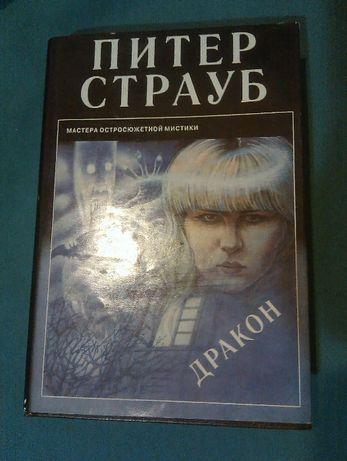 Питер Страуб «Дракон»
