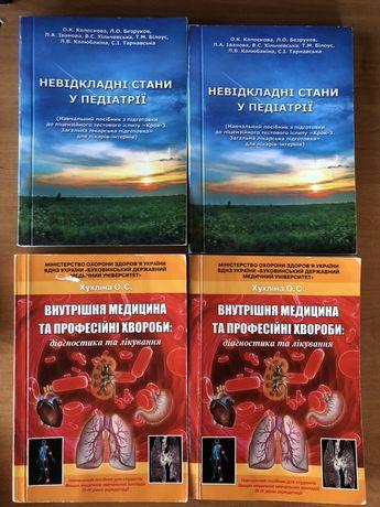 Мед. книги, буклети КРОК