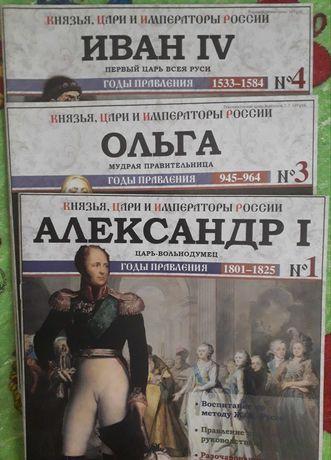"""Продам исторические журналы """"Князья, цари и императоры России"""""""