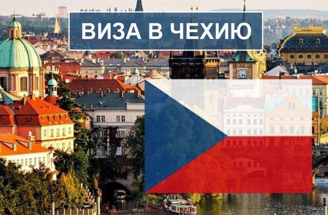 Віза Чехія, Виза Чехия, Visa Česká republika