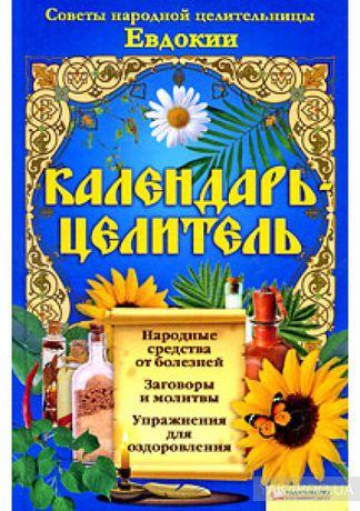 Продам книгу Календар-целитель знахарки Евдокии