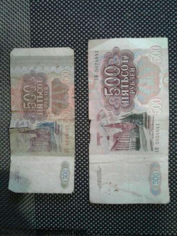 500 рублей СССР 1993г