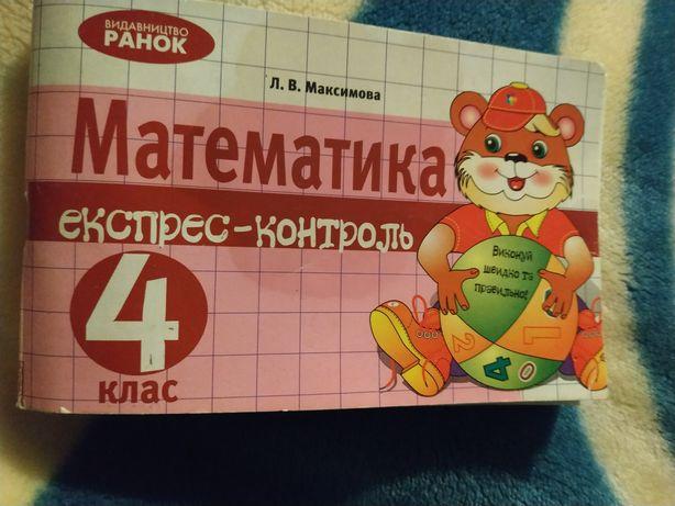 """Математика 4 кл., експрес-контроль, Л.В.Максимова. В-во """"Ранок"""",2009р."""