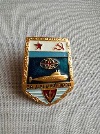 """Раритетный значок """"За дальний поход"""" ВМФ СССР"""
