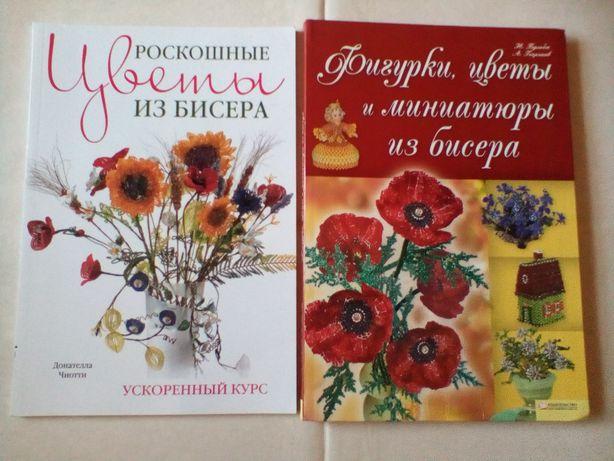 Книги по рукоделию и другие