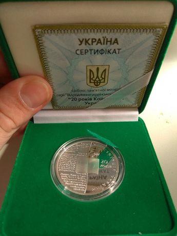 20 років конституції України срібло