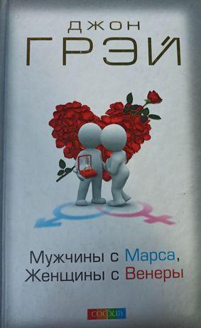 """Книга """"Мужчины с Марса, женщины с Венеры"""" Джон Грей"""