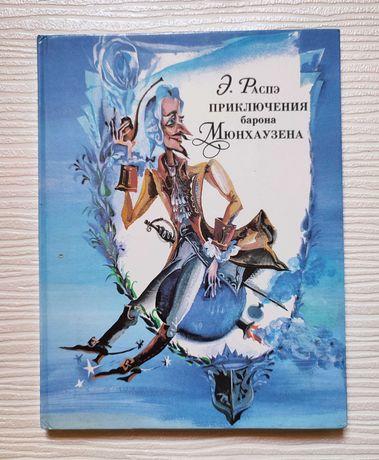Приключения Барона Мюнхаузена. Э. Распэ 1992 детская книга
