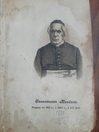 """""""Мое водолечение"""" 1908 год Севастиян Кнейпп"""