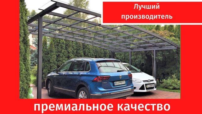 Навесы для автомобиля, машины, стоянки авто в Киеве и пригороде.
