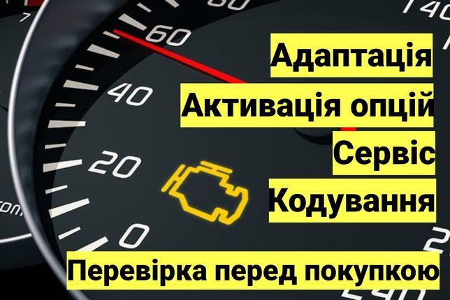 Комп'ютерна діагностика автомобіля! Автоелектрик Виїзд до авто!
