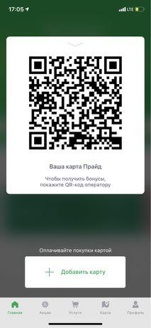 Талоны електронные на АЗС ОКО, WOG, и другие заправки Украины.