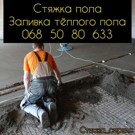 Машинная стяжка пола Киев. Полусухая стяжка тёплого пола. Заливка пола