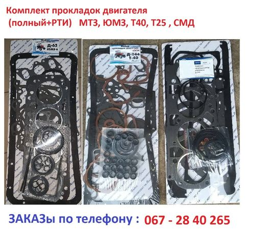 Прокладки Двигатели и РТИ наборы МТЗ, ЮМЗ, Т40, СМД