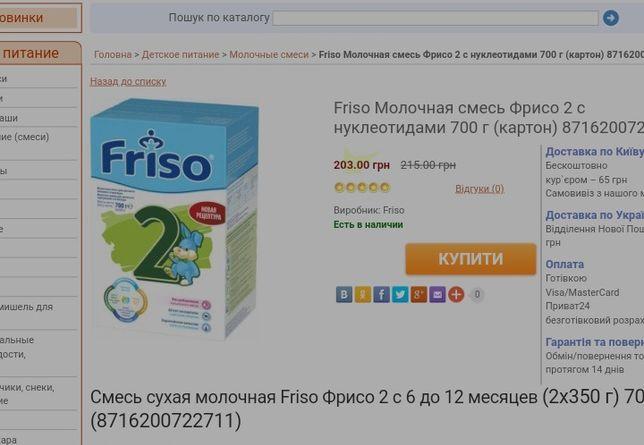 Смесь Friso 2   .