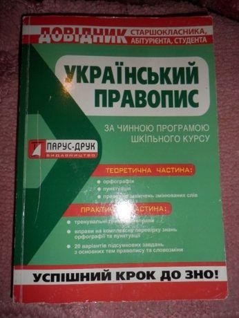 Украiнський правопис,Сучасна украiнська мова