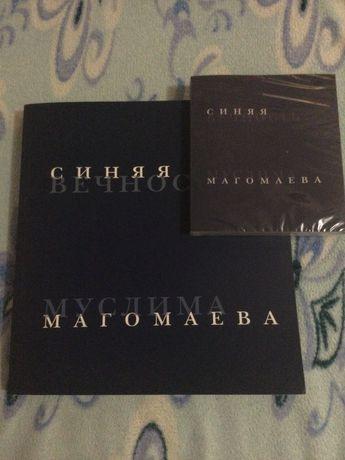 Книга Синяя вечность Муслима Магомаева+диск