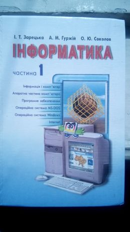 Информатика учебник Зарецкая 1ч