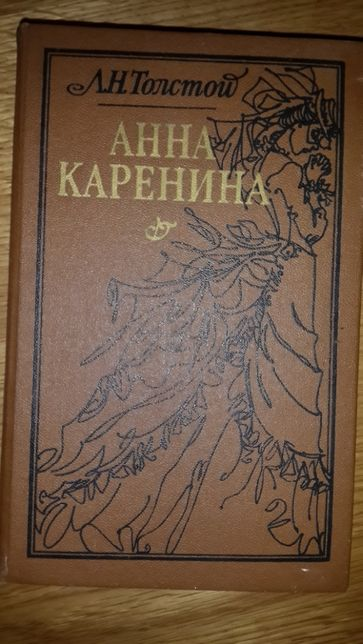 Книга Анна Каренина, Л. Толстой