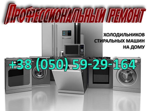 Недорогой ремонт холодильников, стиральных машин на дому