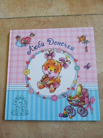 Альбом для немовлят Люба донечка