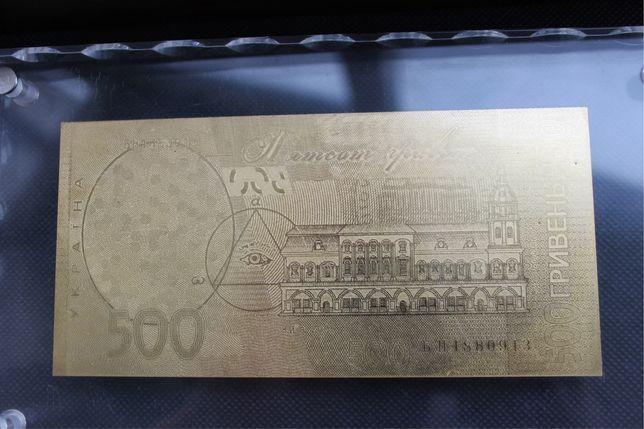Купюра ,банкнота 500 грн ,золото,сувенир,подарок