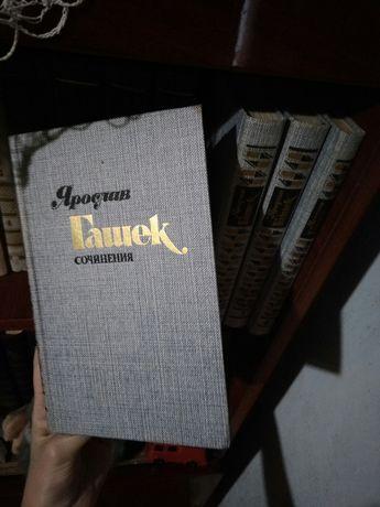 Полное собрание Ярослав Гашек/4 тома