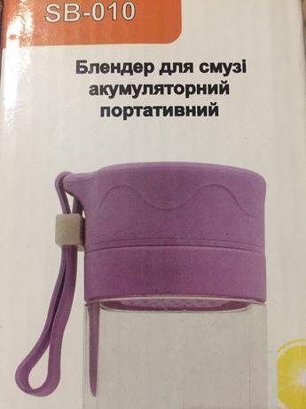 Блендер для смузи аккумуляторный портативный