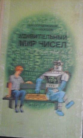 Учебники старые СССР Удивительный мир чисел Кордемский Ахадов
