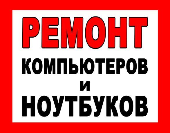 Ремонт Ноутбуков, Windows на дому и офисе