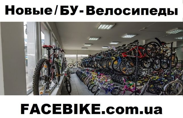 New Author/Bergamont/Haibike/Leon/Winora/Formula/Optimabikes/Ghost