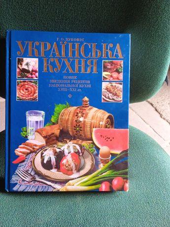 Продаеця кныжка з рецептами кухни на шисот сторинок з картинками