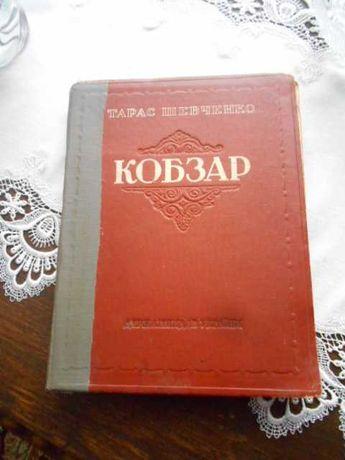 """""""Кобзар"""" Т. Шевченко (1947 р. видання)"""