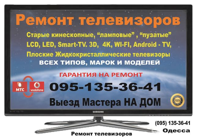 Ремонт телевизоров Xiaomi mi Ergo Bravis JPE Liberton Hisense TCL Kivi