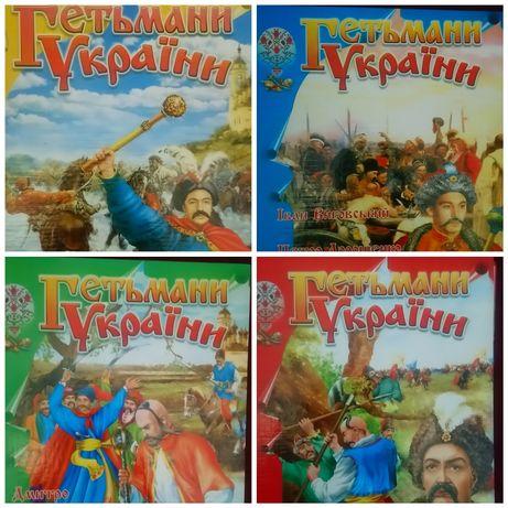 Гетьмани Украïни, 4 книги
